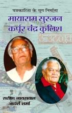 Mayaram Surjan, Karpoor Chandra Kulish