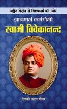 Gyanmarg Karmayogi Swami Vivekananda