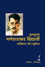 Ganeshshankar Vidyarthi (Vol 1)