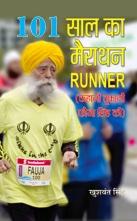 101 Saal Ka Marathon Runner