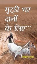 Mutthi Bhar Danon Ke Liye
