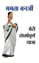 Meri Sangharshpoorna Yatra
