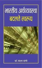 Bharatiya Arthvyavastha : Badalte Swaroop