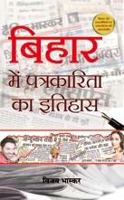 Bihar Mein Patrakarita Ka Itihas