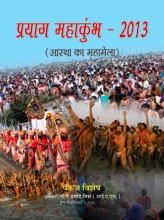 Prayag Mahakumbh-2013