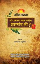 Aur Kitna Waqt Chahiye Jharkhand Ko?