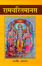 Ramcharitmanas : Natya Roop