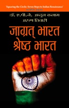 Jagrat Bharat, Shreshtha Bharat