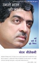 Ubharte Bharat Ki Tasveer