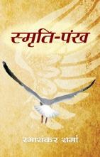 Smriti Pankh