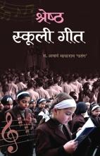 Shreshtha Schooli Geet