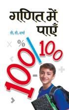 Ganit Mein Payen 100/100