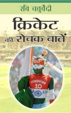 Cricket Ki Rochak Baten