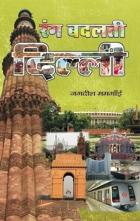 Rang Badalati Delhi