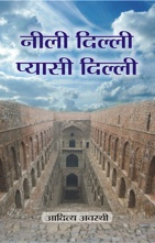 Neeli Delhi Pyasi Delhi