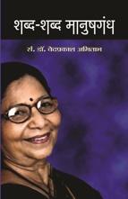 Shabda-Shabda Manush Gandh