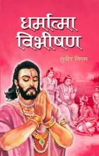Dharmatma Vibhishana