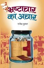 Bhrashtachar Ka Achar