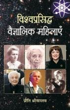 Vishwaprasiddha Vaigyanik Mahilayen