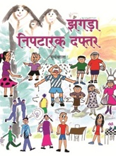 Jhagra Niptarak Daftar