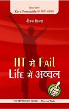Iit Mein Fail, Life Main Avval