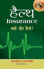 Health Insurance : Kyun Aur Kaise?