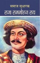 Samaj Sudharak Raja Rammohan Roy