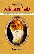 Ravindranath Tagore