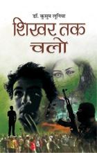 Shikhar Tak Chalo