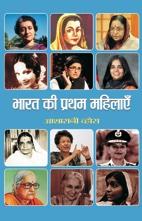 Bharat Ki Pratham Mahilayen