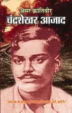 Amar Krantiveer Chandrashekhar Azad