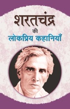 Sharat Chandra Ki Lokpriya Kahaniyan