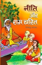 Neeti Aur Ramcharit