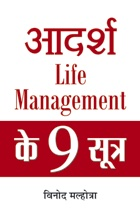 ADARSH LIFE MANAGEMENT KE 9 SOOTRA
