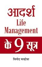 ADARSH LIFE MANAGEMENT KE 9 SOOTRA