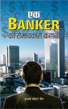 Ek Banker Ki Romanchkari Kahani