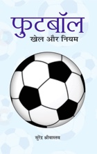 Football : Khel Aur Niyam