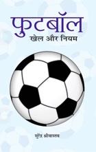 Football : Khel Aur Niyam
