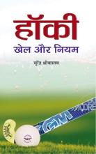 Hockey : Khel Aur Niyam