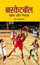 Basketball : Khel Aur Niyam