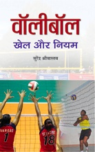 Volleyball : Khel Aur Niyam