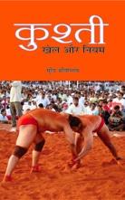 Kushti : Khel Aur Niyam