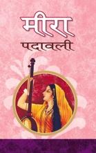 Meera Padavali