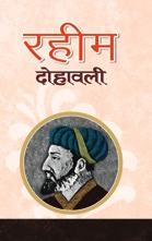 Raheem Dohawali