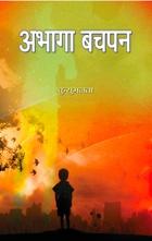 Abhaga Bachpan