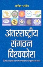 Antarrashtriya Sangathan Vishwakosh