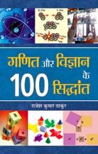 Ganit aur Vigyan Ke 100 Siddhant