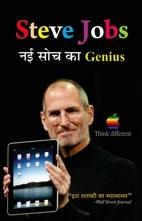 Steve Jobs : Nayi Soch Ka Genius