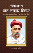Lokmanya Bal Gangadhar Tilak