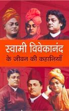 Swami Vivekanand Ke Jeevan Ki Kahaniyan